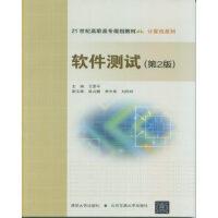 CBS-软件测试(第2版) 北京交通大学出版社 9787512132009
