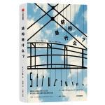 结构是什么? 畅销40年不衰的企鹅经典,特斯拉CEO、硅谷钢铁侠埃隆・马斯克推荐读物,理解伟大建筑的有趣原理,建筑、美