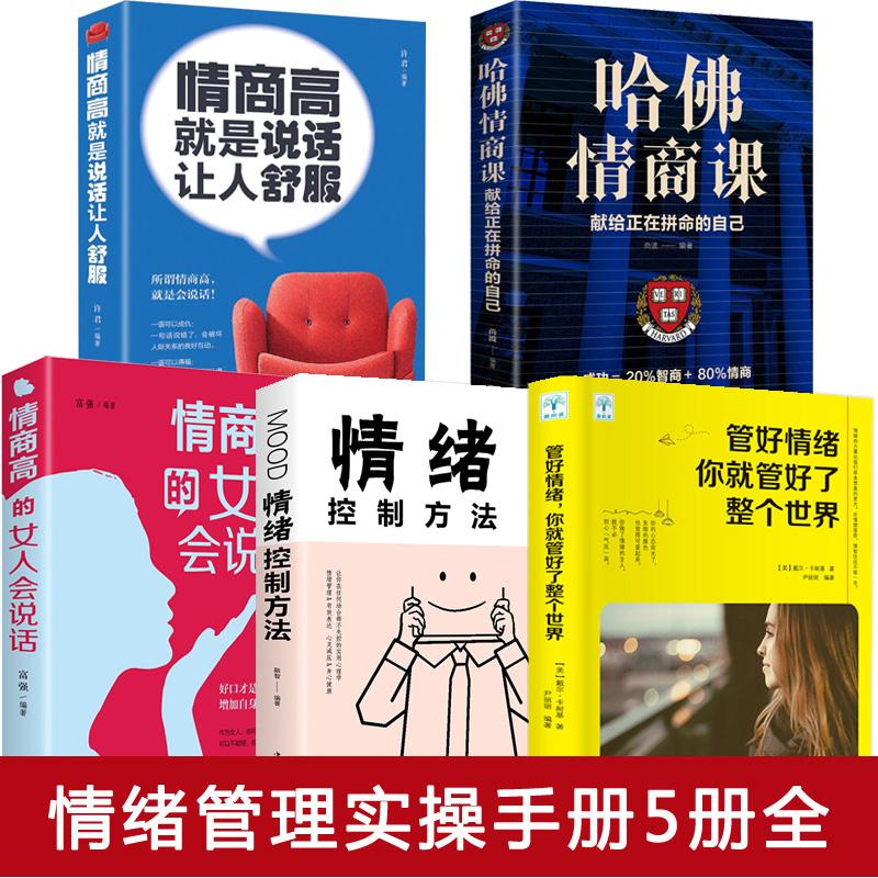 情绪管理书籍女性5册如何学会控制自己的情绪负面方法 所谓情商高就是会说话 情绪掌控术 哈弗情商课别让心态毁了你调整改掉坏脾气