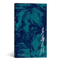 后浪正版 雾岛夜随 不流 著保罗的口袋书店创始人十篇短篇小说组成的小说集 80后青春文学小说 一个男人的沉沦醒悟与反抗书