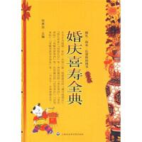 婚庆喜寿全典何韦光9787807456049【新华书店,稀缺珍藏书籍!】