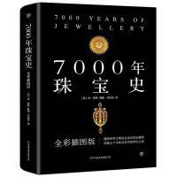 【新�A自�I】7000年珠��史,中��友�x出版社,[英]休・泰特�著