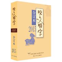 2015年咬文嚼字--平�b 定�r40元 《咬文嚼字》��部 9787532176304 a�_卷有益a 上海文�出版社 文
