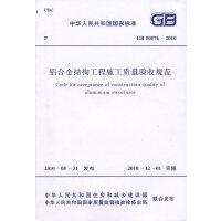 铝合金结构工程施工质量验收规范 GB 50576-2010