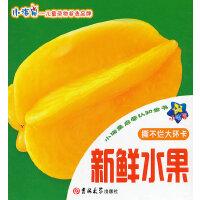 ★小海星启蒙认知全书:新鲜水果