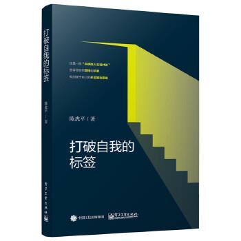 打破自我的标签(pdf+txt+epub+azw3+mobi电子书在线阅读下载)