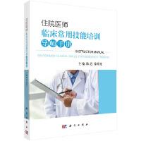 住院医师临床常用技能培训导师手册