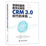 营销和服务数字化转型:CRM3.0时代的来临