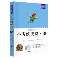 小飞侠彼得潘 小学生课外阅读书籍三四五六年级必读世界经典文学名著青少年儿童读物故事书