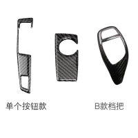 宝马5系gt x3 x4碳纤维内饰改装 中控排挡面板档位装饰档把套