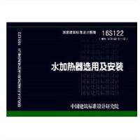 水加热器选用及安装(16S122)