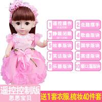 会说话的智能对话芭比洋娃娃套装婴儿童小女孩玩具公主仿真单个布 思思遥控版:送1套衣服+ 梳妆40件+遥控器