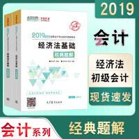 中华会计网校:2019经典题解(初级会计实务+经济法基础)2本套