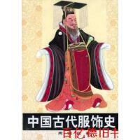 【二手旧书9成新】中国古代服饰史周锡保 中国戏剧出版社9787104003595