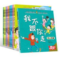 双语有声绘本成长关键期全阅读我的第一套安全书全10册别摸我我不跟你走绘本 儿童读物自我保护意识培养学会爱自己幼儿安全教育