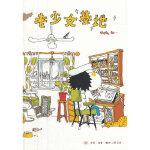 【新书店正版】老少女基地 Stella So 生活.读书.新知三联书店 9787108042576