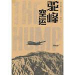 驼峰空运 (美)普雷廷 ,张兵一 重庆出版社 9787229082697