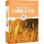 英汉对照:每天读点英文经典散文全集