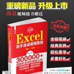 卢子Excel高手速成视频教程 早做完,不加班