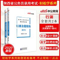 中公教育2020陕西公务员考试轻松学系列:行测金题精练