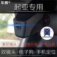 起亚智跑K2 K3 K4 K5索兰托L专用wifi隐藏式行车记录仪带电子狗 黑色