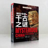 青少年神奇科学探秘手记 神秘中国的千古之谜 青少年读物儿童科普百科 科学揭秘系列读物 未解之谜书籍