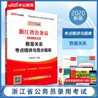 中公教育2020浙江省公务员录用考试专项教材数量关系考点精讲与高分题库