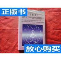 [二手旧书9成新]信息融合理论在惯性/天文/GPS组合导航系统中的应