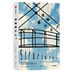 结构是什么? [英]J.E.戈登(J.E.Gordon) 9787521706543 中信出版社 新华书店 品质保障