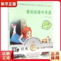 爱丽丝镜中奇遇 9787530979099 刘易斯・卡罗尔 天津教育出版社 新华书店 正品保障