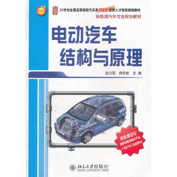 电动汽车结构与原理