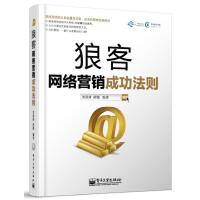 狼客――网络营销成功法则(含DVD光盘1张)(全网营销四大系统,软文、微博免费百度付费推广)