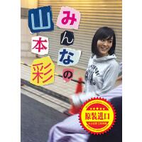 现货【深图日文】日本进口原版!みんなの山本彩 AKB48山本彩 写真集 NMB48
