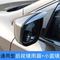 汽车后视镜雨眉挡雨板倒车反光镜遮雨楣倒后镜防雨防水改装通用型