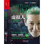 【出版社自营】虚拟人 人工智能人机智能机器人时代书籍 传统行业转型书籍 虚拟化现实书籍