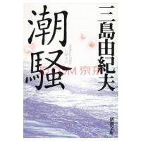 现货【深图日文】潮�X (新潮文��) 文�� 三�u 由�o夫 (著) 日本进口 文学