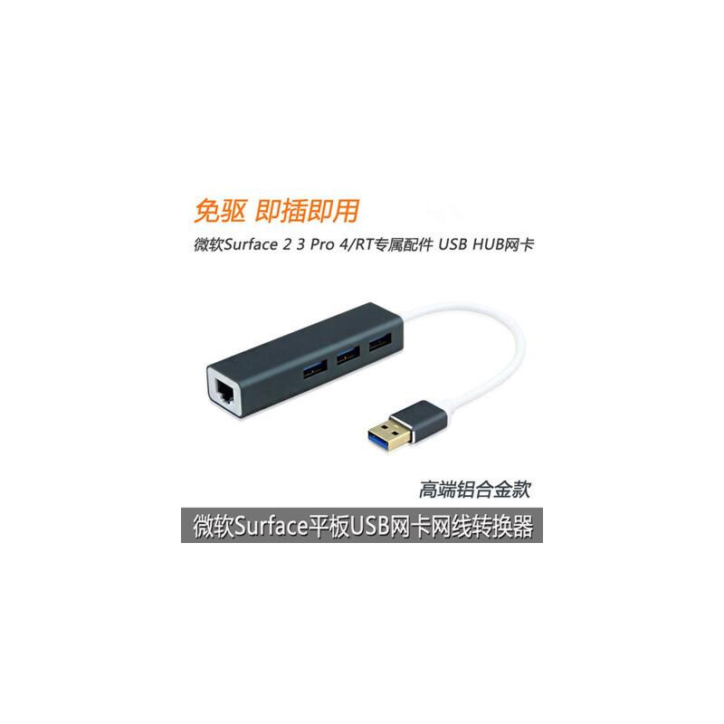 微软平板电脑usb有线外置网卡surface pro23 4网线转接器以太网口