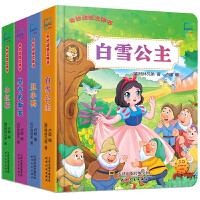 全套4册儿童3d立体书翻翻书0-1-2-4幼儿情景体验绘本宝宝两到三岁益智书籍3-6岁5-8幼儿园早教书启蒙认知图书婴