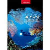【二手旧书9成新】 中国国家地理美丽的地球系列 水下天堂 [意]埃吉迪奥特拉伊尼托,王晨。中国国家地理・图书 出