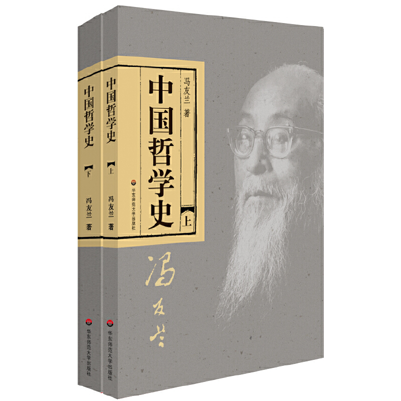 中国哲学史(全二册) (冯友兰经典名作,2015中国教育报年度影响教师的100本书,中国哲学史的必备参考书,史学必读)