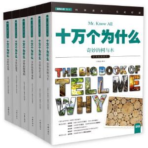 十万个为什么 植物大观 第三辑 套装共6册 小学生必备 彩色图文版
