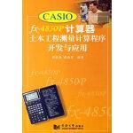 CASIO:fx-4850p计算器土木工程测量计算程序开发与应用