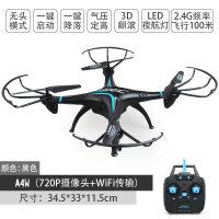 遥控飞机航拍 无人机高清直升机充电儿童耐摔玩具男孩四轴飞行器a258