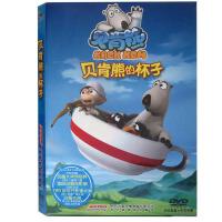 (YX)贝肯熊的杯子DVD( 货号:788868753)