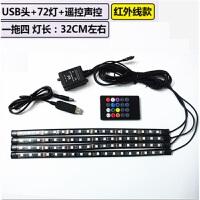 汽车LED车内脚底灯室内音乐声控装饰七彩气氛灯节奏迎宾灯氛围灯 推荐 USB+72灯+声控+遥控+七彩