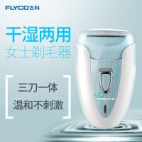 飞科(FLYCO)全身可水洗女士电动剃毛器 FS7208