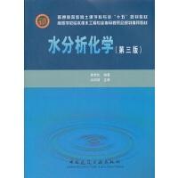 【二手书旧书8成新】水分析化学 第三版 黄君礼 9787112096725
