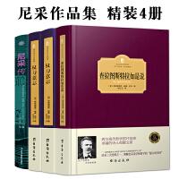 全4册 查拉图斯特拉如是说+权力意志+ 尼采传全集哲学书哲学经典书籍西方哲学史人生的智慧畅销书排行榜