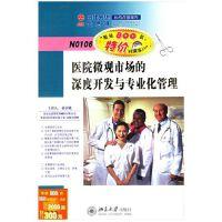 医院微观市场的深度开发与专业化管理 6VCD 医药营销 医院管理 视频光盘
