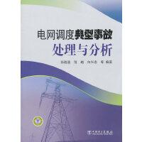 电网调度典型事故处理与分析